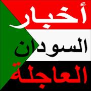 أخبار السودان بين يدك