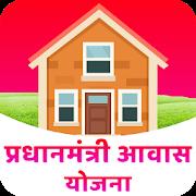 Pradhan Mantri Awas Yojana NEW
