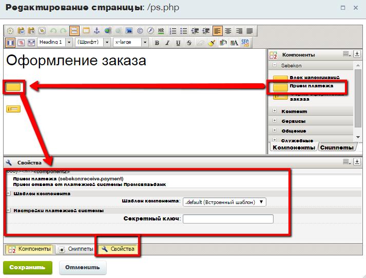 прием_платежей.png