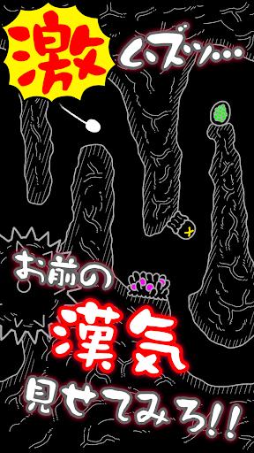 【激ムズ】俺のミサイル~伝説のバカゲーアクションゲーム~