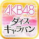 AKB48ダイスキャラバン Android apk