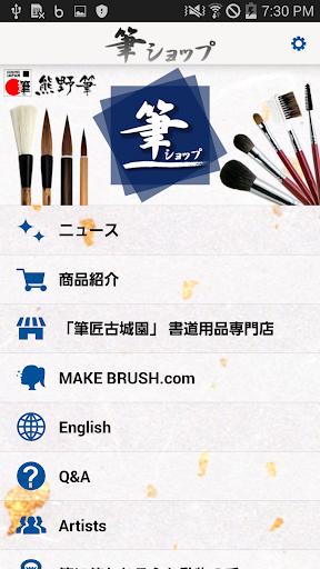 書筆・画筆・化粧筆なら 筆ショップ【プロ御用達】