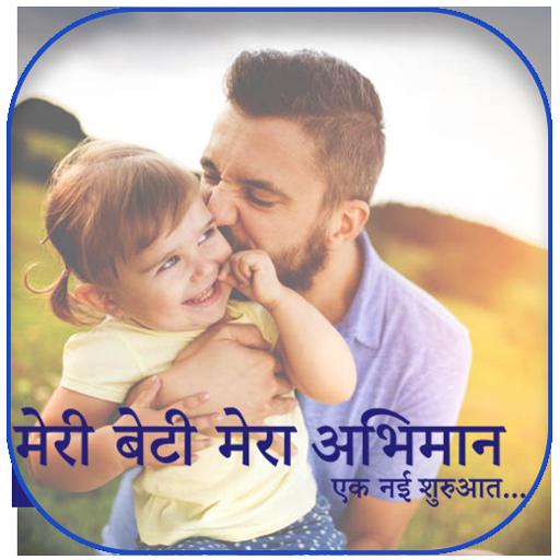 Meri Beti Mera Abhiman : मेरी बेटी मेरा अभिमान