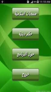حكم و مسجات اسلامية screenshot 0