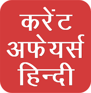 Current Affairs in Hindi App- screenshot thumbnail