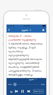 Athmaraksha – Malayalam POC Audio Bible & Songs Apk Game 3 0