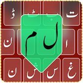 Urdu Keyboard Easy