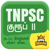 TNPSC Group Current Affairs 2017 Tamil Exam Test