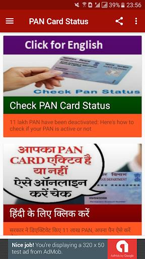 Check PAN Card Status 1.1 screenshots 1