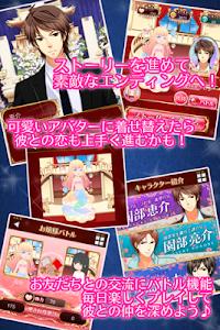 禁断の恋2~政略結婚の果てに~ ◆無料恋愛ゲーム screenshot 3