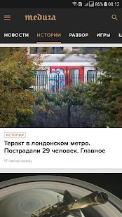 Meduza —новости дня - náhled