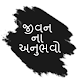 Jivan Na Anubhavo - Gujarati quotes Images apk