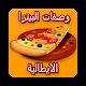 وصفات البيتزا الإيطالية for PC-Windows 7,8,10 and Mac