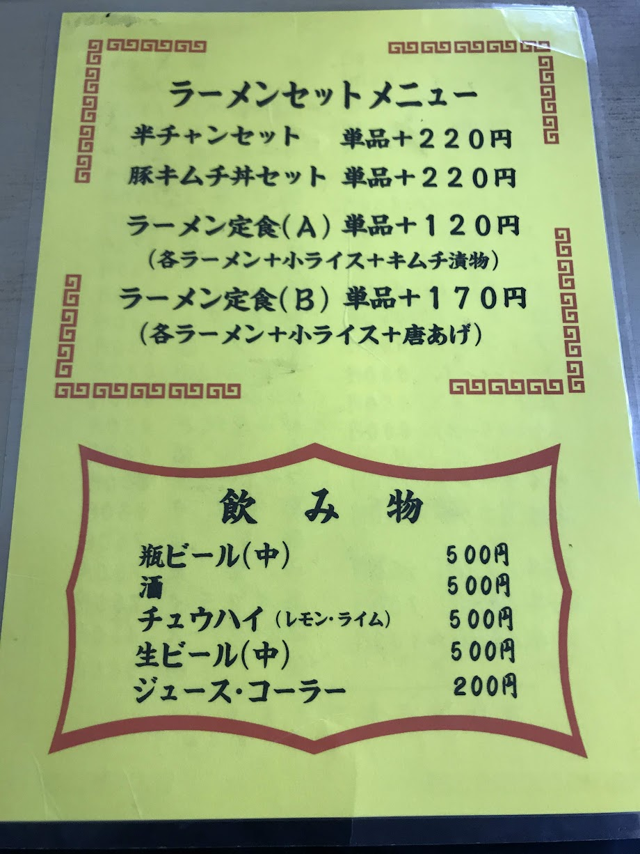 兵庫ラーメン高須店ラーメンセットメニュー