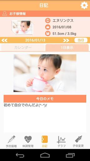 醫療必備免費app推薦 ベビーフ BabyLife ママとパパとベビーのためのアプリ線上免付費app下載 3C達人阿輝的APP