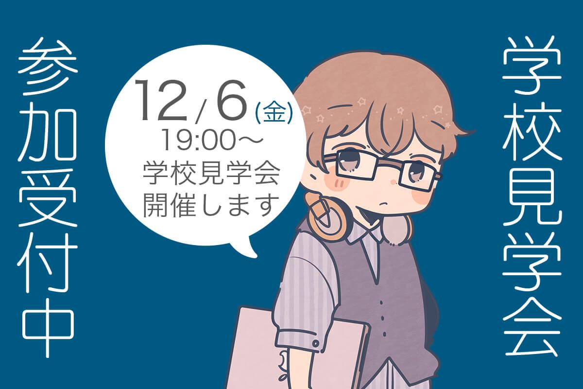 【イベント情報】2019年12月6日(金曜日)19:00から社会人対象学校見学会を開催します。