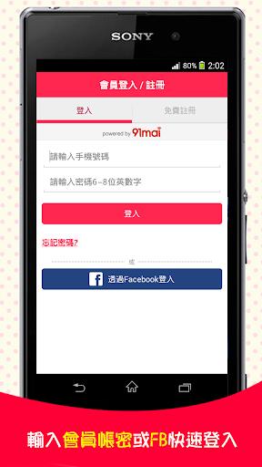 玩免費購物APP 下載餅乾盒子 - 專售手機/平板3C配件~小資族最愛行動商城 app不用錢 硬是要APP