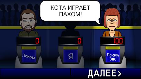 Своя Игра ▶ 1.0.10 screenshot 322275