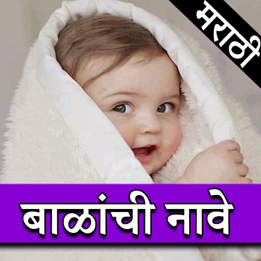 Marathi Baby Name - Apps on Google Play
