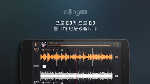 edjing PRO - 음악 DJ 믹서