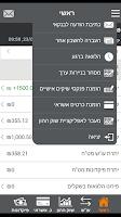 Screenshot of מזרחי טפחות - ניהול חשבון
