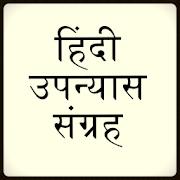 उपन्यास Hindi Books