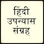 उपन्यास Hindi Books Icon