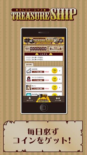 登録不要!玄人向けお小遣いアプリ|TREASURE SHIP