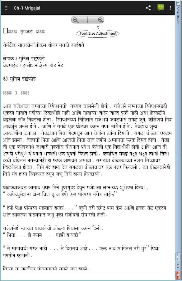 Marathi Novel - Mrigajal- screenshot