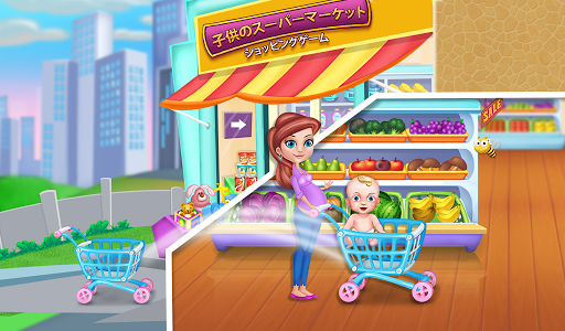 キッズスーパーマーケットのショッピングゲーム