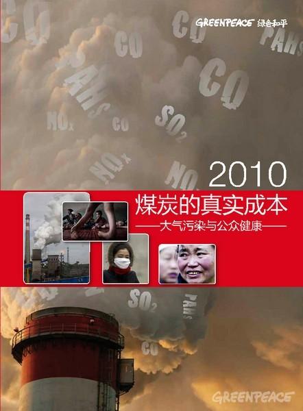 coal-health-cover.jpg