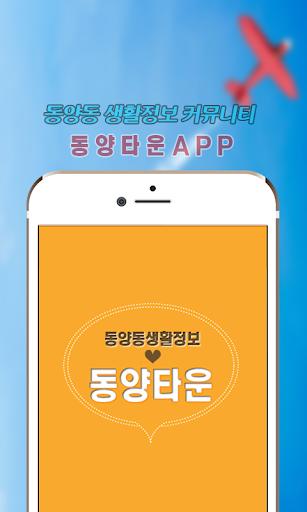 동네생활정보 [동양타운]
