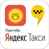 Tải Яндекс такси онлайн регистрация водителей в Бишкек miễn phí