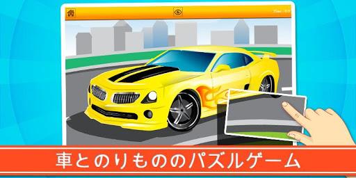 子供のためのスポーツカーのパズル