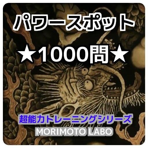 開運・パワースポット ★1000問★