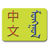 Chinese-Mongolian Dictionary