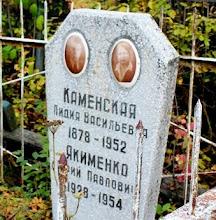 Photo: Каменская Лидия Васильевна (1878-1952), Якименко Юрий Павлович (1928-1954)