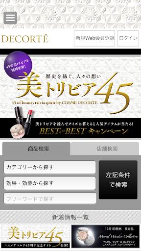 コスメデコルテ(COSME DECORTE)公式アプリ