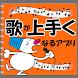 歌が上手くなるアプリ〜ボイトレ×カラオケ×歌唱×発声練習×音程×音痴を直す×練習唱歌〜
