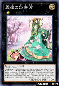 森羅の姫芽宮