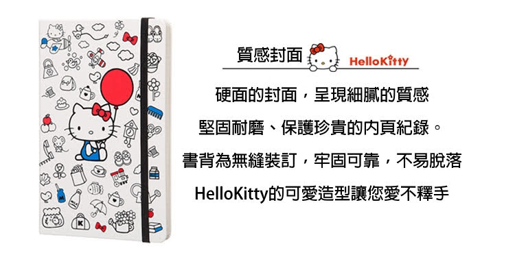 moleskine hello kitty筆記本質感封面