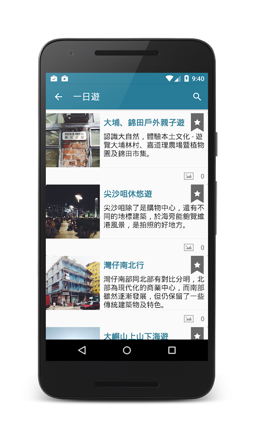 好地方HK- screenshot