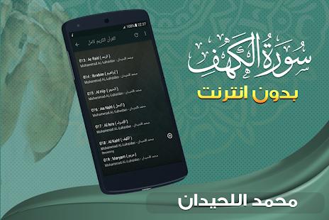 سورة الكهف محمد اللحيدان بدون نت - náhled