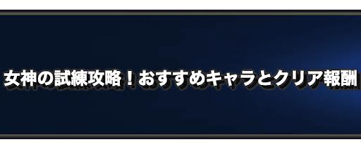 女神の試練:アイキャッチ