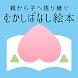 「むかしばなし絵本」日本と世界の昔話・童話をデジタル復刻! - Androidアプリ