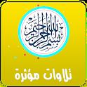 القران الكريم ( تلاوات مؤثرة , المصحف كامل ) icon
