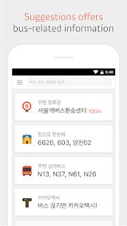 KakaoBus(SeoulBus 4.0) screenshot 04