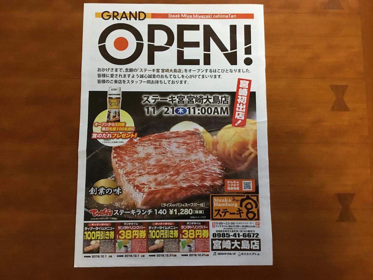 ステーキ宮 宮崎大島店オープンしたらしい。こういうステーキ屋さんは、今後増えるのか?