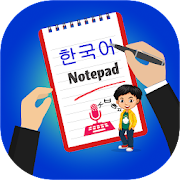 App Korean Notepad - Keyboard, Notes and Text Editor APK for Windows Phone