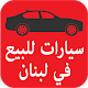 سيارات للبيع في لبنان APK